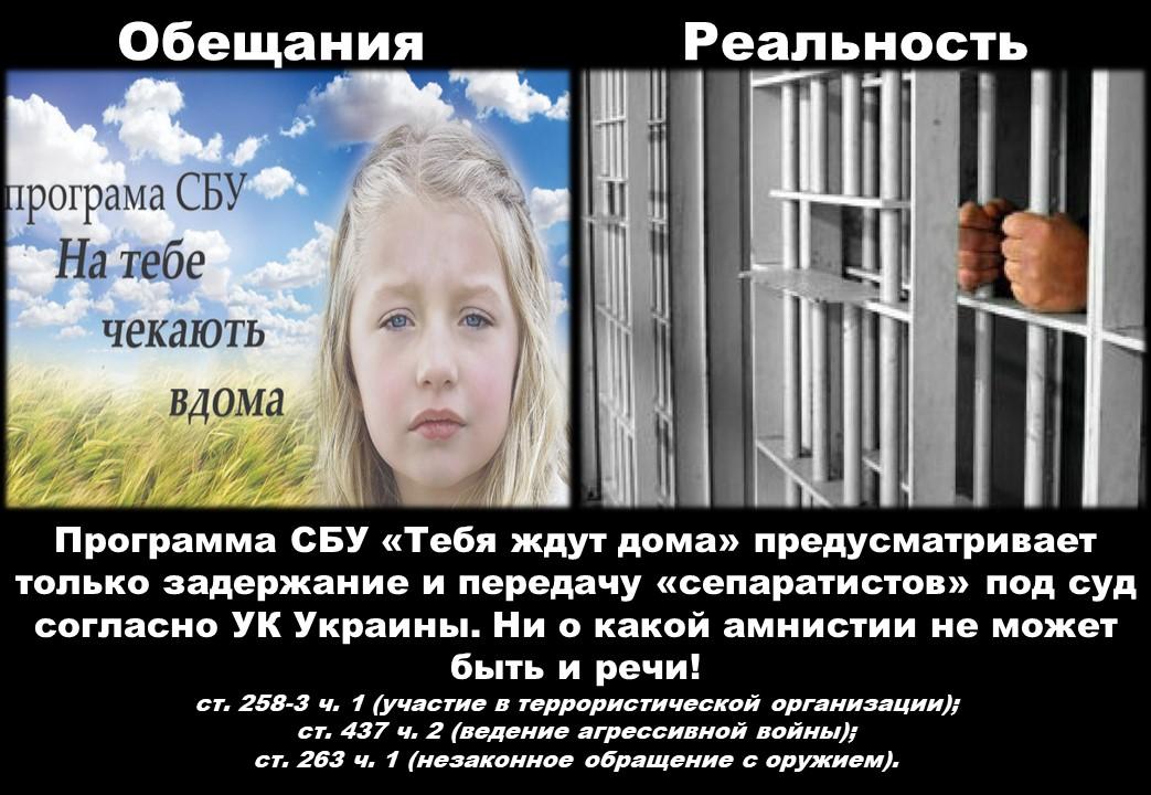 «Тебя ждут дома», или об очередном перебежчике из ополчения Донбасса. Заметка для последователей…